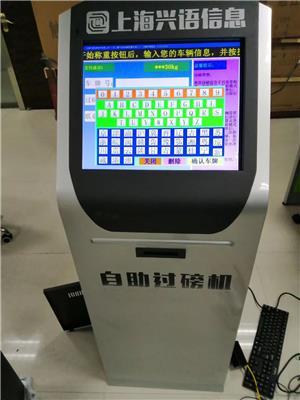 河南不需要人看守汽秤自助機掃碼收錢打印磅單