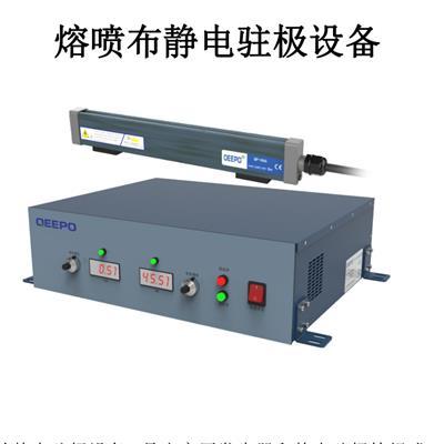 供應熔噴機靜電駐*設備 QEEPO**直流高壓電源 QP-FDP靜電發生器 熔噴靜電駐* 熔噴布加靜電 產生靜電設備 靜電吸附