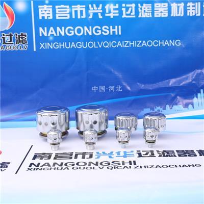 C/D-G3A興華濾清器JBZQ4521透氣防塵帽 C-G3A D-G3A