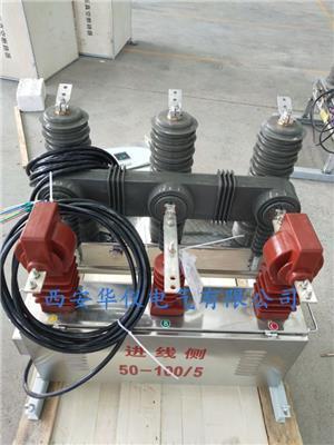 10Kv干式計量裝置 10KV戶外高壓費控開關