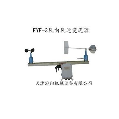 FYF-3風向風速變送器,塔吊用風向風速儀