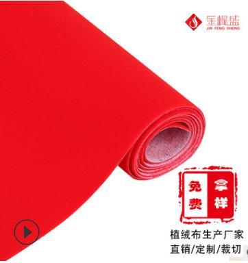 厂家**大红色单面植绒布,长毛绒植绒布,*首饰盒内衬绒布