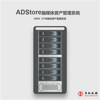 ADS**_媒資系統_64TB容量_廠商**_價格合理