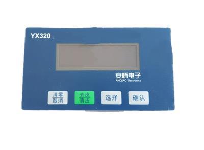 安橋電子YX320稱重重量變送器
