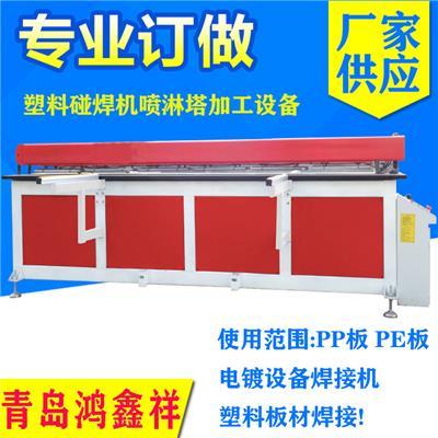 塑料卷筒機 塑料焊接機 塑料板接板機 PP風管卷圓機