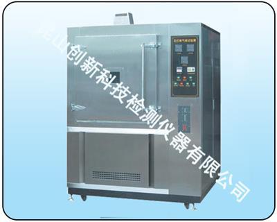 氙燈耐氣候試驗箱 CX-8012