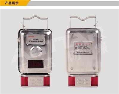 陜西斯達GJC4型低濃度甲烷報警傳感器+陜西西安