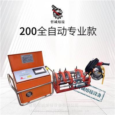 200全自動熱熔對接焊機PE管道燃氣管道焊接機熔接機哲誠熔接設備