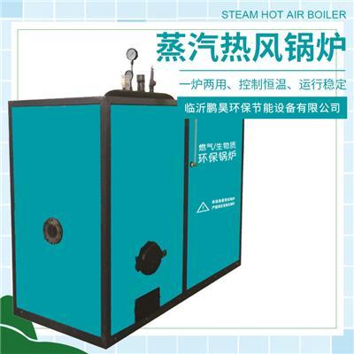 鵬昊環保網養熱風爐