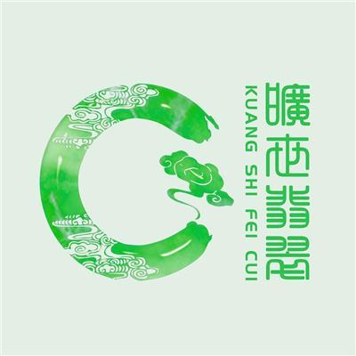 深圳市曠世翡翠有限公司
