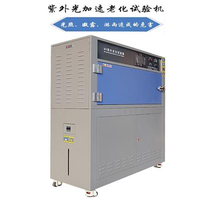 模擬太陽光老化試驗箱 光老化試驗機