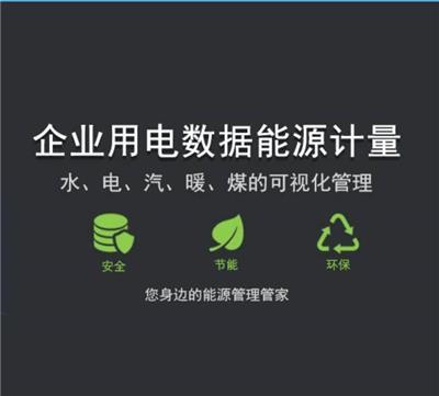 環保用電監管云平臺公司 環保用電監控系統是什么