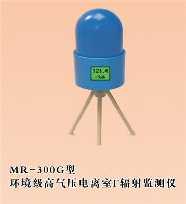 MR-300G環境級高氣壓電離室γ輻射監測儀
