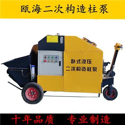 甌海機械二次構造柱泵 混凝土輸送泵