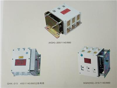 GHK-315/1140、GHK-400/1140型隔離換向開關
