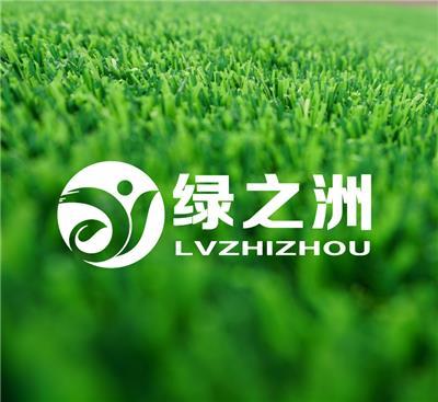 溫州綠之洲人造草坪有限公司