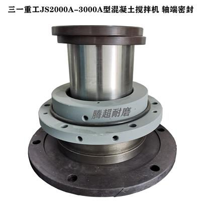 軸端密封軸頭密封三一重工JS2000A-3000A型廠家**