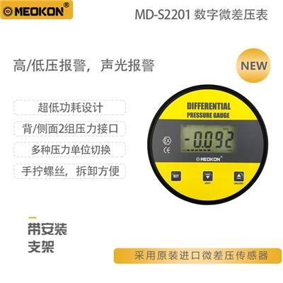 上海銘控:智能數顯微差壓表 數字微差壓表 智能數顯風差壓表 **智能微差壓表 高穩定性風差壓表
