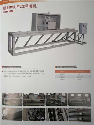 橫擔焊接  M鐵焊接  鐵附件焊接
