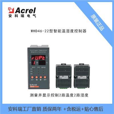 安科瑞智能溫度控制器 WHD46-22 中高壓開關柜 環網柜 溫濕度調節