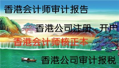香港公司主体资格越南大使馆公证认证时间加急办理
