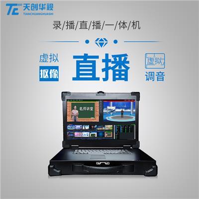 導播系統電視臺虛擬演播室設備 演唱會公開課會議 天創華視直播一體機