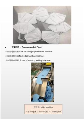 濟南口罩原材料設備 高速 KN95口罩生產線
