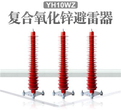 上海氧化鋅避雷器YH10WZ-108/281廠家**