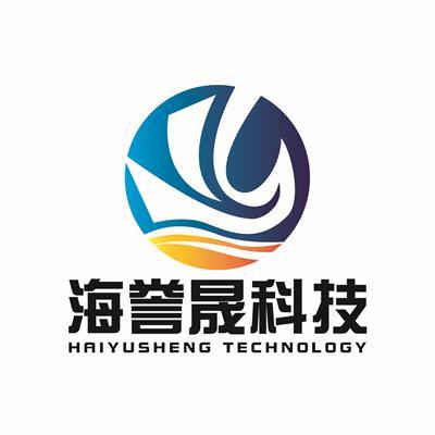 深圳市海譽晟科技有限公司