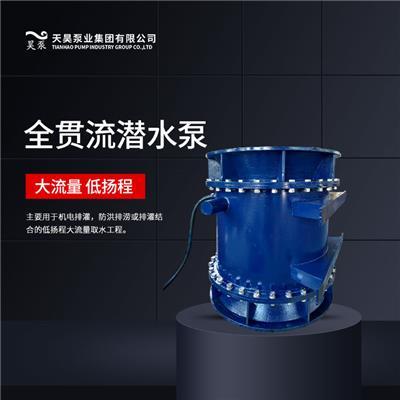 水利工程用1200QGWZ全貫流潛水電泵昊泵廠家