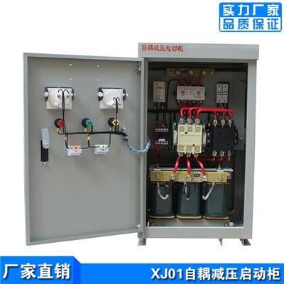 南昌XJ01-225KW自耦減壓啟動柜 電機降壓啟動
