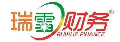深圳市瑞雪代理記賬有限公司