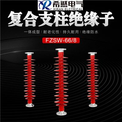 復合支柱絕緣子FZSW-72.5/8金具梅花型