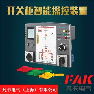 開關柜智能操控裝置ED9500珠海一多電氣