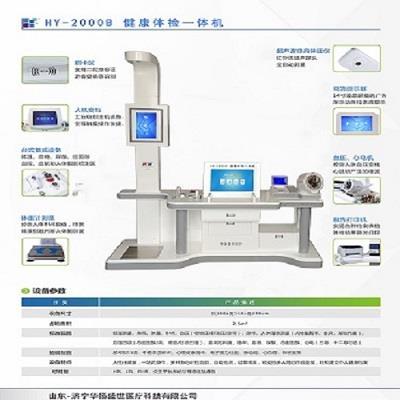 華揚盛世健康體檢一體機HY-2000B健康一體機