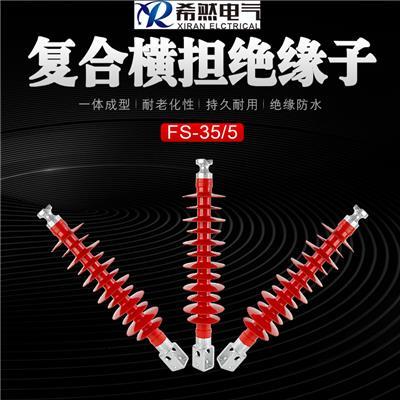 FS-35/4硅橡膠橫擔絕緣子FS-35/8