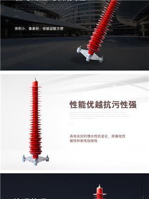 HY5CX-42/150串聯間隙氧化鋅避雷器線路型