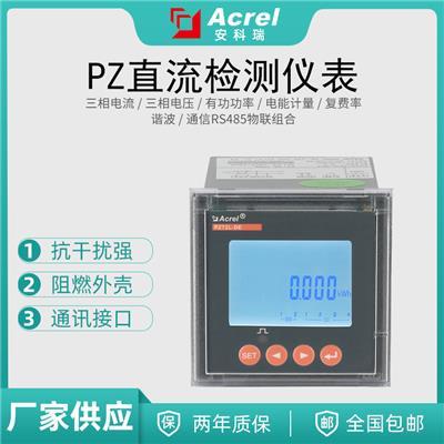 安科瑞PZ72L-DE直流數顯電能表 保證 廠家** 電度表多功能
