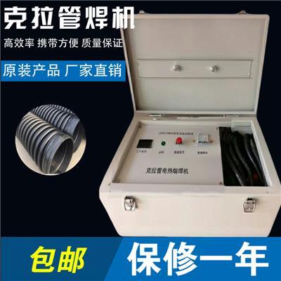 福建克拉管熱熔焊機湖南克拉管焊機江西克拉管焊接機克拉管熱熔機
