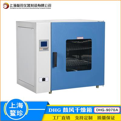 上海鰲珍DHG-9070A鼓風干燥箱實驗室干燥烘焙滅菌設備80L大屏數顯