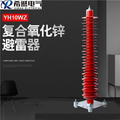 110KV線路型氧化鋅避雷器HY10WX-108/281高壓復合防雷電設備
