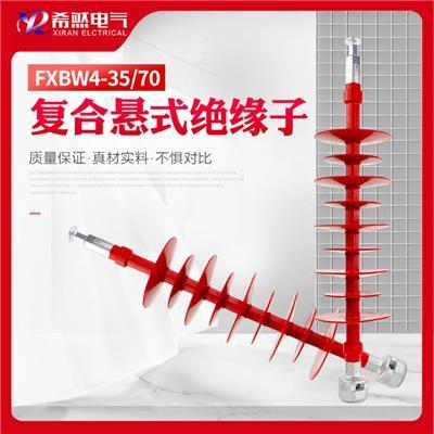 35KV復合懸式絕緣子FXBW-35/70