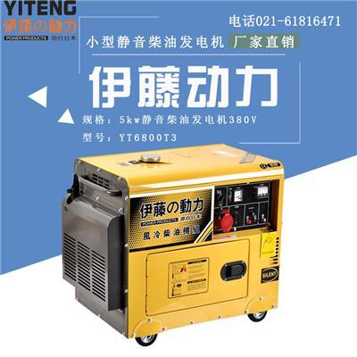 5kw小型靜音柴油發電機家庭應急備用