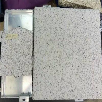 陽江好的石紋鋁單板廠家