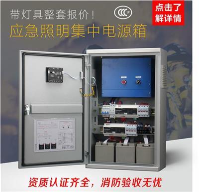 成都A型應急照明集中電源價格 應急照明配電箱 DN-D-1KVA
