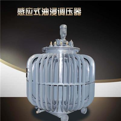 500KVA三相油浸式感應調壓器廠家價格