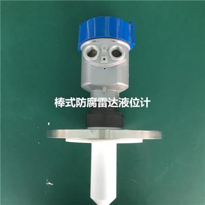 高頻雷達液位計棒式防腐雷達液位計廠家**