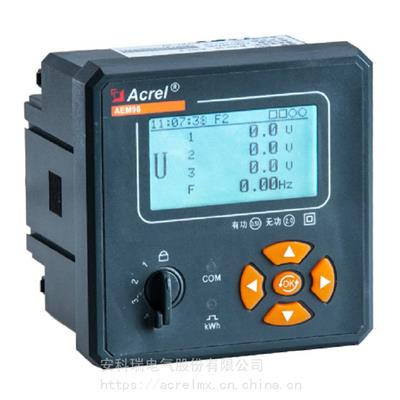 供應復費率智能電表AEM96/FC四象限電能測量