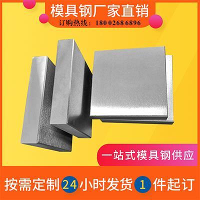 S136H塑膠模具鋼 光板精料定制加工 規格齊全