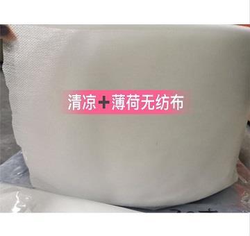 厂家批量生产薄荷清凉无纺布
